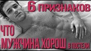 6 признаков что мужчина хорош в постели