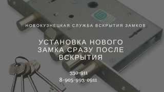 Вскрыть замок 330911(Если вы потеряли ключ, заклинило замок или захлопнулась дверь – Звоните 330 911. http://330911.ru/ Мастера Новокузнецк..., 2015-10-09T08:10:08.000Z)
