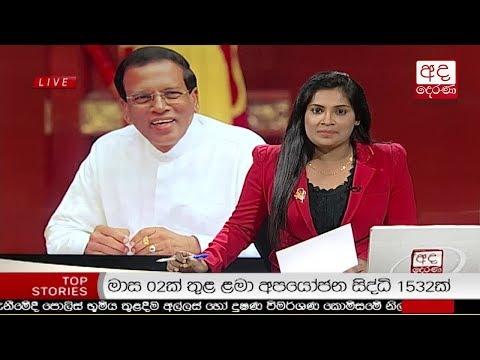 Ada Derana Late Night News Bulletin 10.00 pm - 2018.03.13