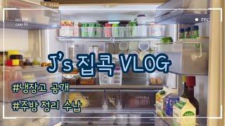 집콕 브이로그 VLOG (냉장고 공개 및 주방 정리 수…