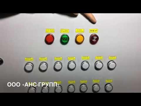 Шкаф управления огнезадерживающими клапанами