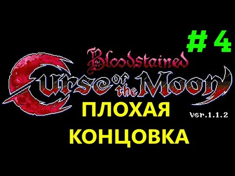 Плохая концовка - Bloodstained: Curse of the Moon #4