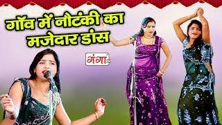 गाँव-में-नौटंकी-का-मजेदार-डांस-Bhojpuri-Nautanki-Nach-Dehati-Videos-2018