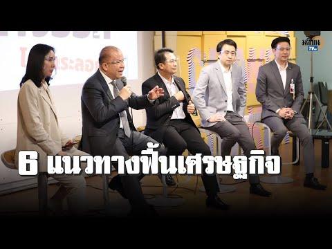 6 แนวทางฟื้นเศรษฐกิจ หลังโควิดระลอก3 จากเพื่อไทย : Matichon TV