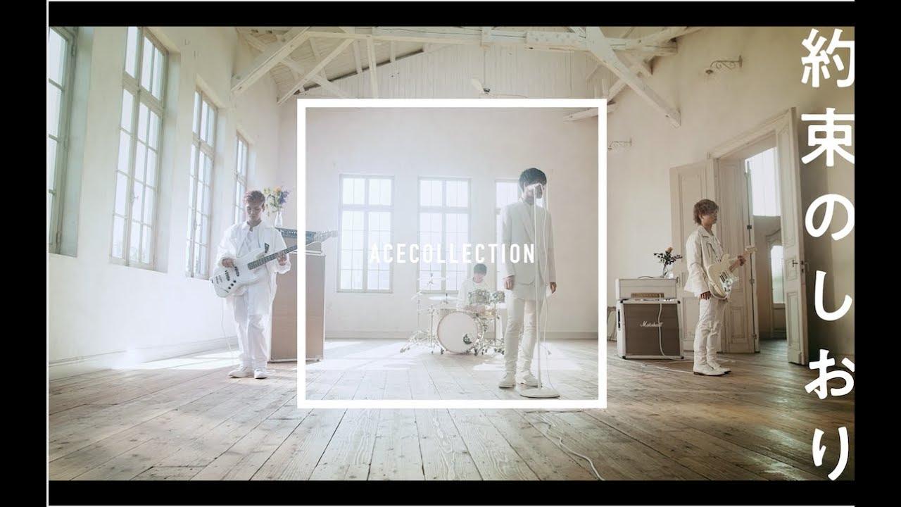 約束のしおり - Official Music Video -