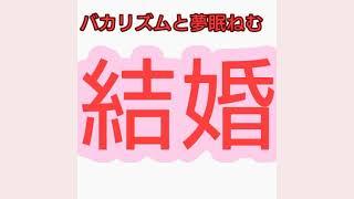 バカリズム、元でんぱ組.incの夢眠ねむと結婚 夢眠ねむのnoteほぼ繋がらない状態に おめでとうございます! #バカリズム #夢眠ねむ #浅野大輔.