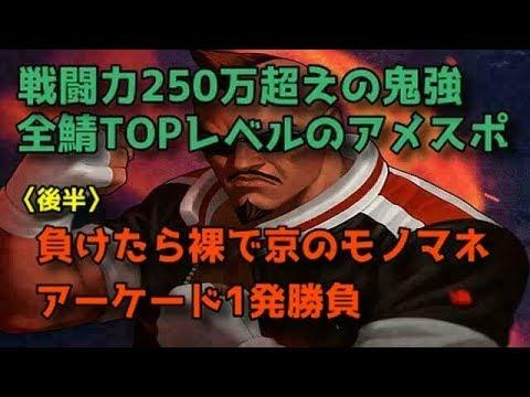 【KOF98UMOL】LRをも薙ぎ倒す鬼アメスポ&過酷罰ゲームアーケードKOF対決!