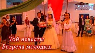 Казахская свадьба в Усть-Каменогорске.Той невесты,«Кыз Узату»,встреча молодых.