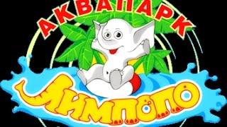 Аквапарк Лимпопо(отдых в авиапарке Лимпопо г. Екатеринбург., 2016-02-22T15:01:00.000Z)