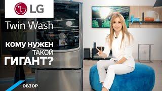 Обзор стиральной машины LG TWIN WASH. Машина с двумя барабанами.