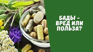 БАДы   вред или польза  В чем отличие от лекарств?