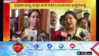 Women and Child Development Minister Jayamala Said Govt is ready for new Budget  | ಸುದ್ದಿ ಟಿವಿ