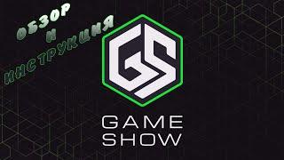 Обзор и Инструкция программы GameShow