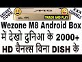 WEZONE M8 ANDROID SET TOP BOX,Free HD Indian IPTV,Wezone Android Secret Code,M8 Secret Code,M8 Box