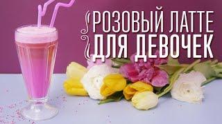 Розовый латте для девочек [Cheers! | Напитки]