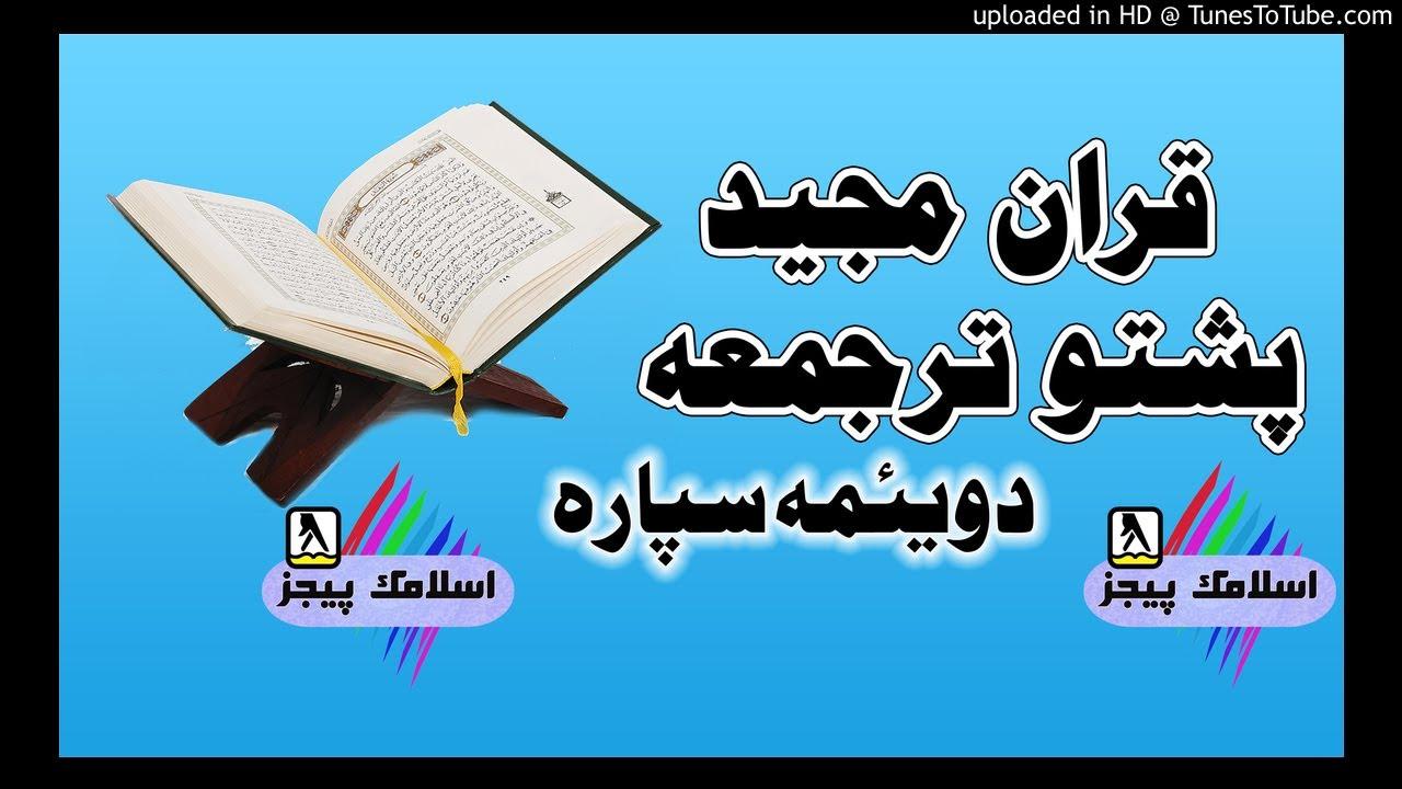 Quran With Pashto Translation PARA-02 Pashto Quran