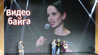 VLOG: Видео Байга в Алматы / Клим на сцене - умора!