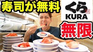 お寿司が無料で食べられる「無限くら寿司」やってみた!【Go To Eat】