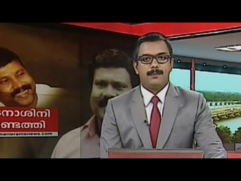 1 pm News Bulletin 18-3-2016  Manorama News