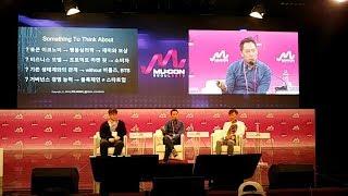 [MU:CON 2018] 세션: 블록체인과 음악산업 Speech by 류호석