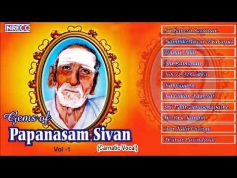CARNATIC VOCAL | GEMS OF PAPANASAM SIVAN - VOL 1 | JUKEBOX