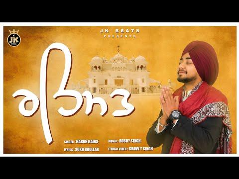 Rehmat || Harsh Bains || New Devotional Song 2020 || JK Beats