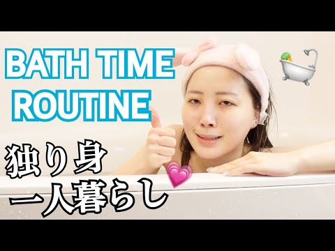 【お風呂ルーティン】21歳ふくれなのリアルすぎるお風呂紹介!!!