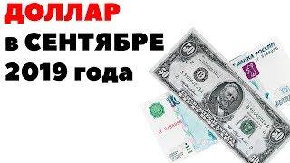 Смотреть видео 🔴 СЕЙЧАС - время покупать доллары?🔴 Прогноз курса доллара к рублю в сентябре 2019 в России онлайн