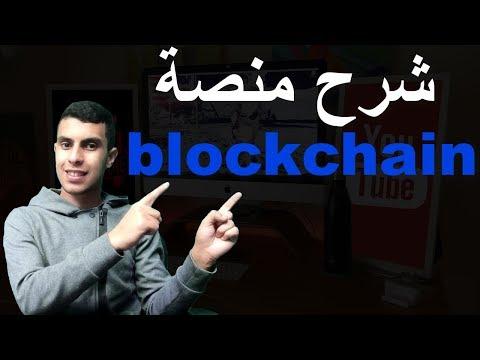 شرح طريقة التسجيل في منصة blockchain وطريقة التفعيل 📉 / الحلقة الخامس
