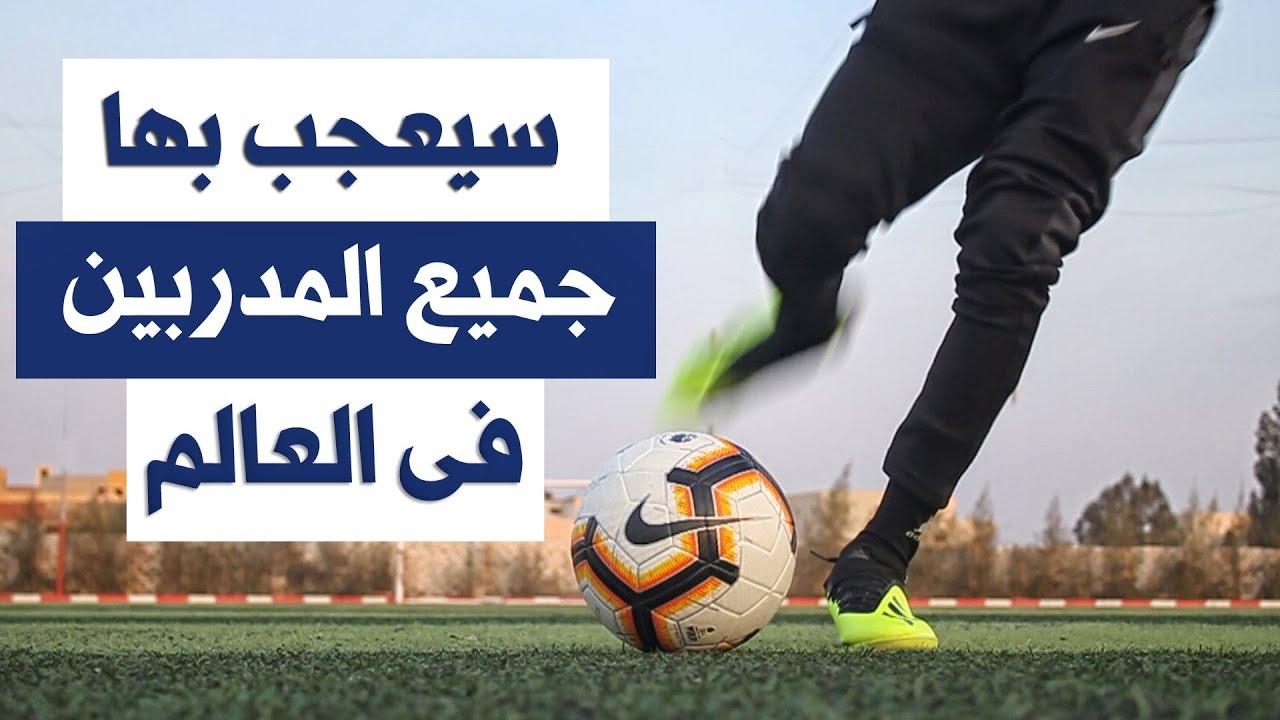 تعلم بعض مهارات كرة القدم