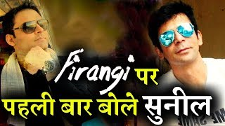 Sunil Grover Amazing Comment on Kapil Sharma's Film FIRANGI