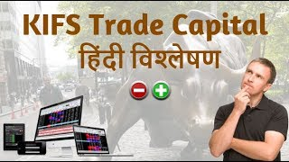 KIFS Trade Capital Review - Stock Brokers in India - हिंदी विश्लेषण