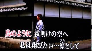 坂本冬美さん2001年発売の「凛として」、冬美さんの凛とした歌声には 到...