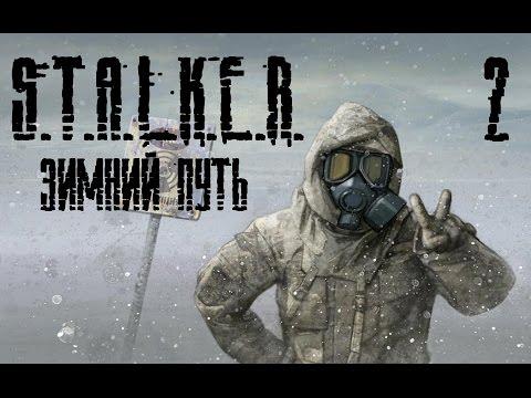 Прохождение S.T.A.L.K.E.R. - Чёрный сталкер 2 #5 Орава врагов и поиск инструментов
