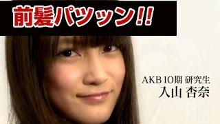 AKB48・入山杏奈(19)が29日、自身のTwitterで、前髪を切ってイメチェンしたことを報告した。 【関連動画】 ・第2回AKB48グループドラフト会議 #4 西潟茉莉奈 プライベート ...