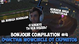 Bonjour Compilation - Bonjour compilation #4 Очистим WoWCircle от скриптов thumbnail