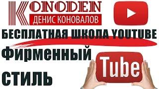 #Урок Фирменный стиль канала YouTube. Бесплатная школа YouTube нового формата!
