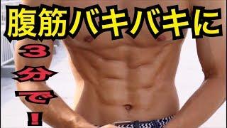 脂肪燃焼のコツ‼︎減量しながら筋力アップ‼3分サーキットトレーニング作ってみた‼ thumbnail