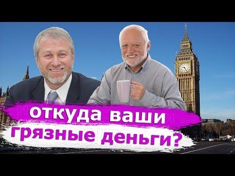 Абрамовичу не продлили британскую визу. Leon Kremer #5