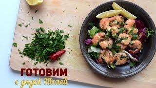 Готовим простую закуску из креветок \ The simplest shrimp recipe for appetizer