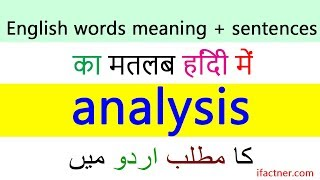 Meaning of analysis in Hindi | analysis meaning in Urdu | English sentences with translation