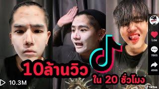 Download lagu เล่น Tiktok ยังไงให้เป็นดาว 10ล้านวิวใน20ชั่วโมง #NKRD