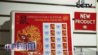 [中国新闻] 联合国发行中国农历鼠年邮票 | CCTV中文国际