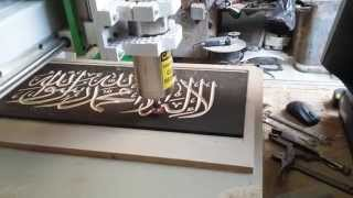 Homemade Industrial CNC Router Engraving Islamic words -- First test run