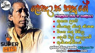 Sinhala Songs   Sinhala Songs Collection ( Vol 48 ) Gunadasa Kapuge songs   ගුනදාස කපුගේ miriguwa_tv