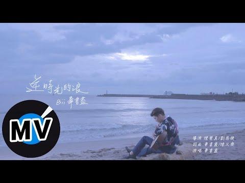 畢書盡 Bii - 逆時光的浪 Back In Time (官方版MV) -台視、三立、東森偶像劇「愛上哥們」前導篇「逆光」主題曲