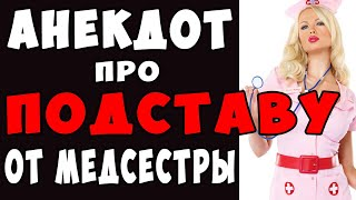 АНЕКДОТ про Беременного Попа и Молодую Медсестру Самые Смешные Свежие Анекдоты