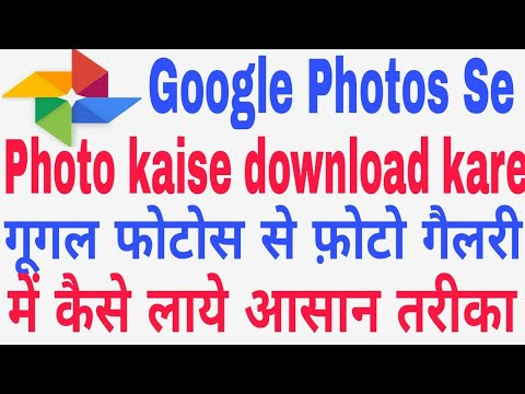 how to download photos from google photos || Google Photos Se Photo kaise download kare