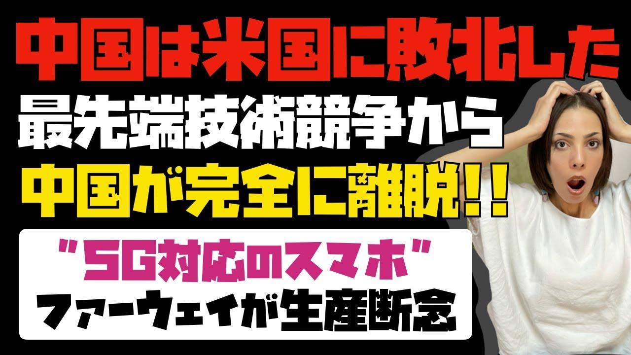 【経済制裁の効果絶大】中国が最先端技術競争から完全に離脱!ファーウェイが5G対応スマホの生産を断念。中国は米国に敗北した!