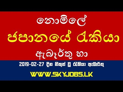 Sri lanka new job vacancy Application (MAS) 2019